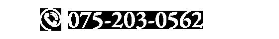 TEL: 075-203-0562